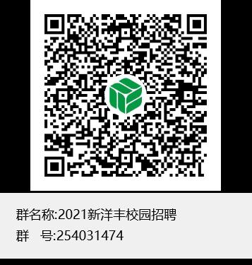 2021新洋豐校園招聘QQ群聊二維碼.png