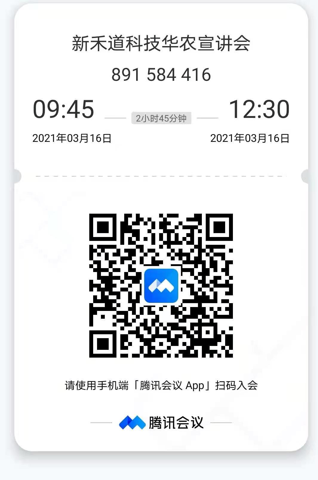 新禾道华中农业大学线上宣讲会二维码.jpg